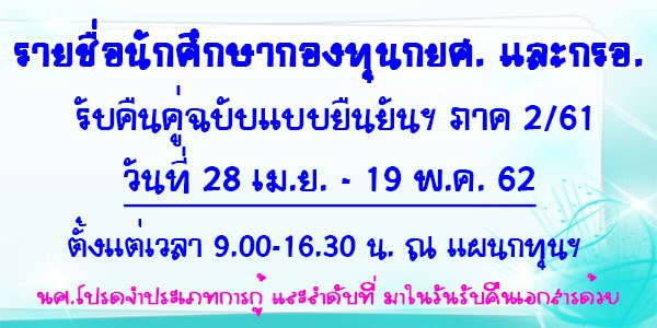 https://sites.google.com/a/sau.ac.th/scholarship2/khun-khu-sayya-2-61